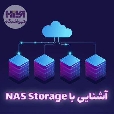 آشنایی با NAS Storage